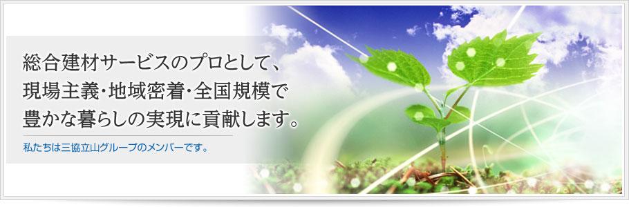 三協テック株式会社